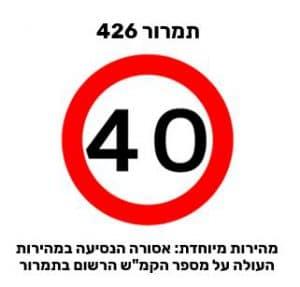 תמרור מספר 426